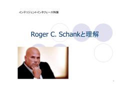Roger C. Schankと理解
