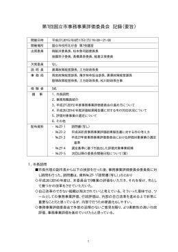平成27年度第1回事務事業評価委員会 記録(要旨) (PDF形式