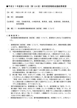 結果概要(19KB)(PDF文書)