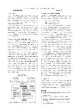 シーケンス制御プログラムの部品化に関する検討 機械制御技術部 水矢