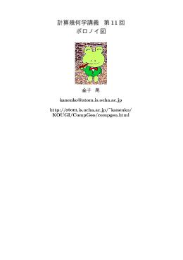計算幾何学講義 第11回 ボロノイ図