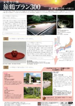 京都、深遠なる美への旅(1)