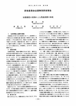 初期環境の貧困による発達遅滞の事例(藤永ら)