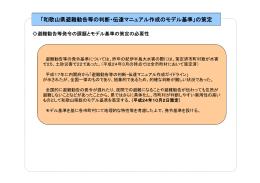 「和歌山県避難勧告等の判断・伝達マニュアル作成のモデル基準」の策定