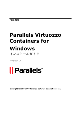 Parallels Virtuozzo Containers for Windows