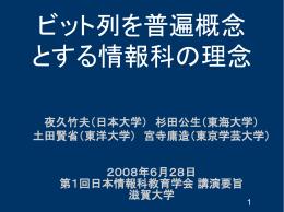 夜久竹夫(日本大学) 杉田公生(東海大学) 土田賢省