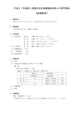 平成21年度第1回車体AD専門部会 会議要旨(PDF文書)
