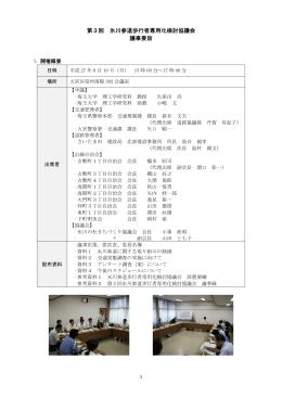 【第三回】会議録(PDF形式:207KB)