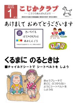 平成26年 1月号(PDF)