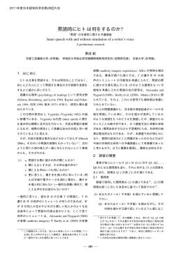 P3-41 - 日本認知科学会