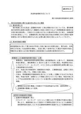 -1- 資料2 託送料金規制方式について 第3回系統利用制度WG資料 1