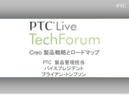 3D - PTC Technical Support