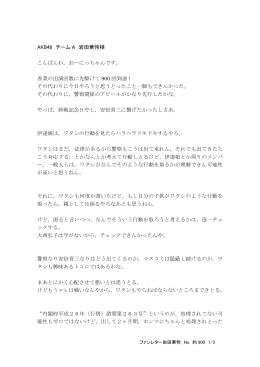 AKB48 チーム A 岩田華怜様 こんばんわ。おーにっちゃんです。 香菜の