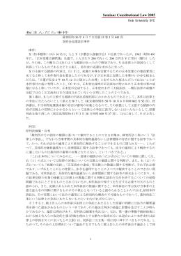 Seminar Constitutional Law 2005