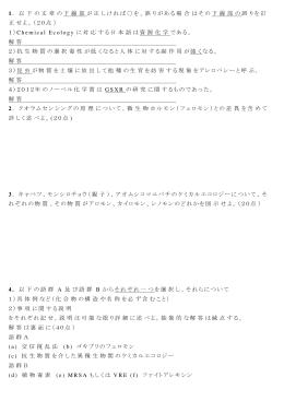 1. 以 下 の文 章 の下 線 部 が正 しければ を、誤 りがある場 合 はその下