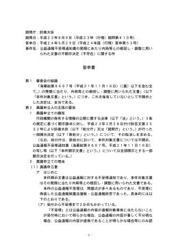 (不存在)に関する件(平成23年(行情)諮問第410号)(PDF形式:104KB)