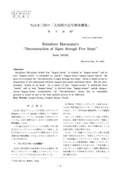 "KeizaburoMaruyama`s ""DeconstructionofSignsthroughFiveSteps"