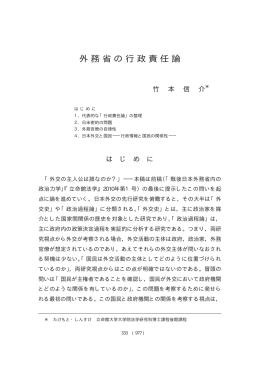 外務省の行政責任論