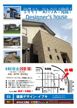 建築デザイン・イブキ - お客様わがまま自由設計【太陽の家】