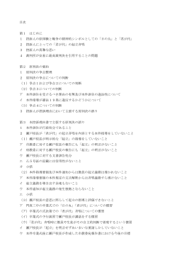 門真三中控訴理由書(PDF)