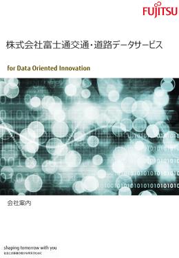 会社案内 - Fujitsu