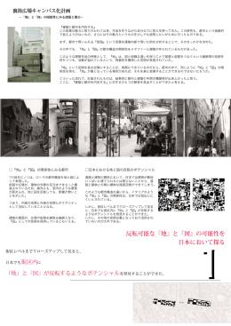 『地』と『図』の関係性にみる都市 日本における地と図の反転のポテンシャル