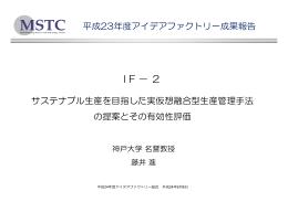 活動報告PPT(テーマ2) (566.9 KB)
