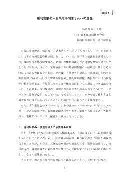 社団法人日本経済団体連合会提出資料