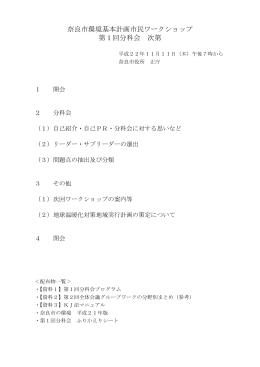 第1回分科会資料(741KB)(PDF文書)