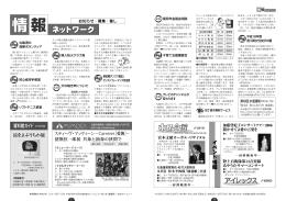 情報ネットワーク(募集・催し・お知らせ)