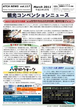 03月号 - 青森観光コンベンション協会
