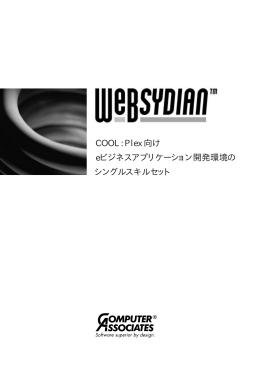 Websydian COOL: Plex向けeビジネス開発環境のシングルスキルセット