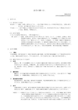 法令の調べ方 - 神奈川県立の図書館ホームページへ