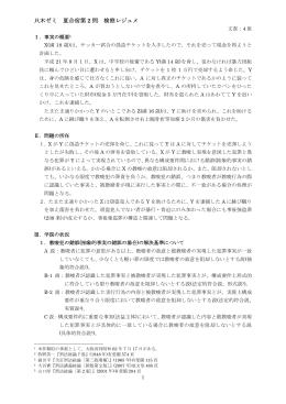 只木ゼミ 夏合宿第 2 問 検察レジュメ - C