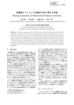 2. 図書館リファレンス知識の共有に関する考察