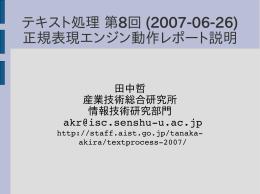テキスト処理 第8回 (2007-06-26) 正規表現エンジン動作レポート説明