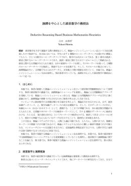 日本経営数学会 全国大会論文集 2009年6月7日