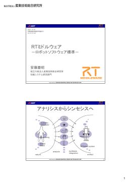 「RTミドルウェア-ロボットソフトウェア標準-」 - OpenRTM-aist