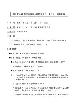 国土交通省 独立行政法人評価委員会(第2回)議事要旨