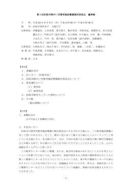 松阪市障がい児療育施設整備検討委員会について