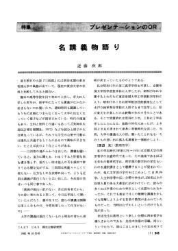 名講義物 誼聞 り - 日本オペレーションズ・リサーチ学会