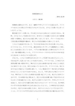 待降節第四主日 2011.12.18 ルカ1・26