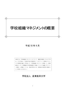 学校組織マネジメントの概要 - 神奈川県立総合教育センター