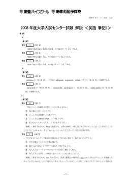 2008 年度大学入試センター試験 解説 <英語(筆記)>