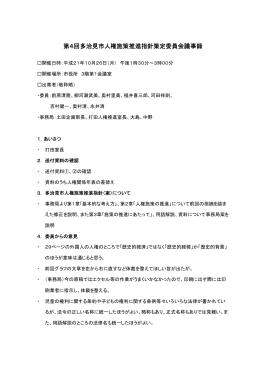 第四回議事録(PDF:164KB)