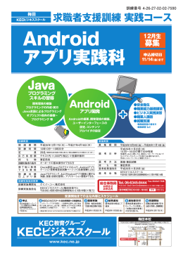 Android アプリ実践科