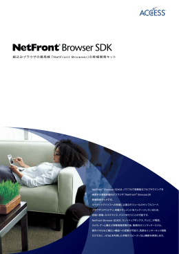 NetFront Browser SDK の概要