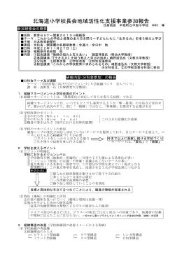 教育セミナー関東2010in相模原 参加報告