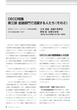 その2 - OECD 日本政府代表部