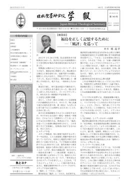 学報149号 - 日本聖書神学校